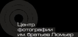 Центр фотографии им. Братьев Люмьер