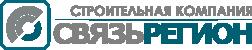 """ООО """"СК """"СвязьРегион"""""""
